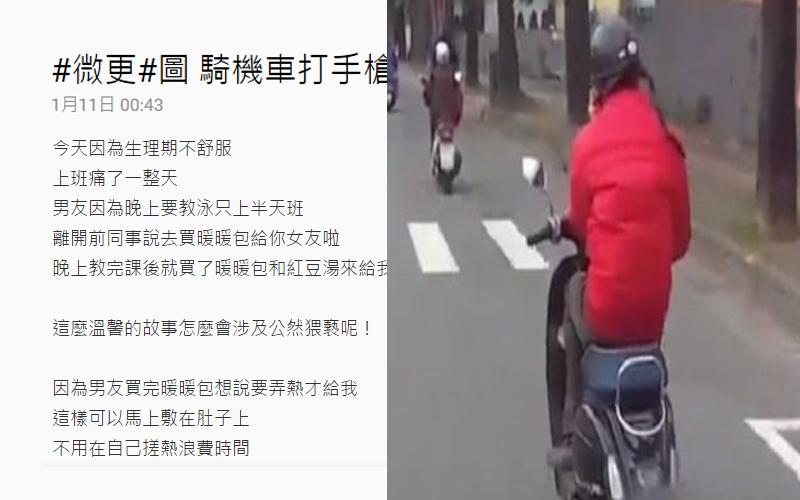 男子公然猥褻「一手騎車一手在大腿間不停上下搖晃」,警察攔查後無奈地笑了....:有畫面!