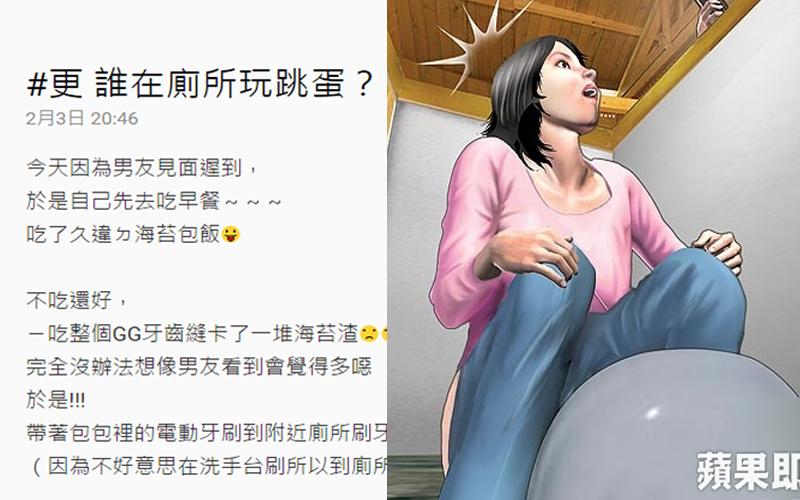 女生廁所內傳出跳跳蛋震動的聲音,真相讓她欲哭無淚!網友:該不會是傳說中的陰牙人?!