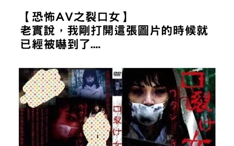 日本堪比恐怖片的AV,看完沒硬卻濕了...