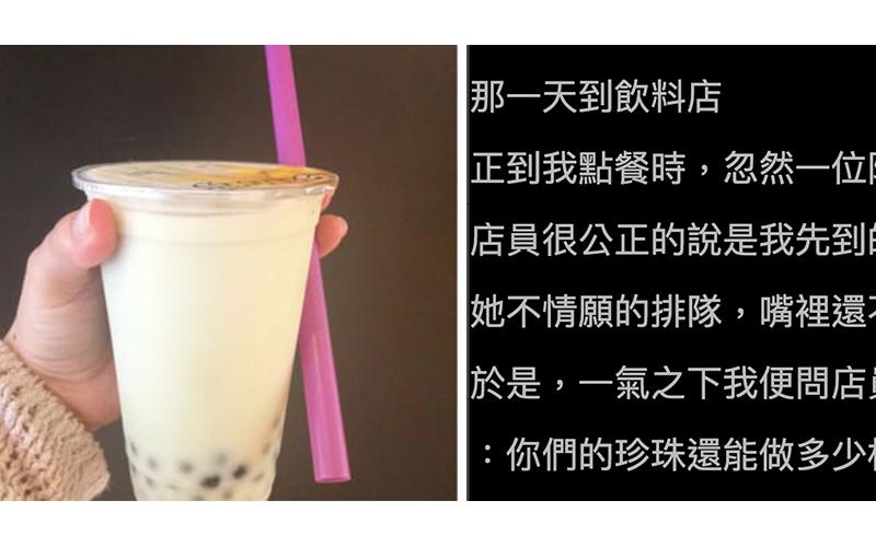 買珍奶被大媽插隊,怒問老闆「珍珠還有多少?」被打臉,網友笑:「買不起的正義」!