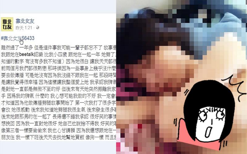 婊子到處劈腿!他一怒之下po靠北文還附上「女友裸照」威脅!網友:有一好沒兩好!