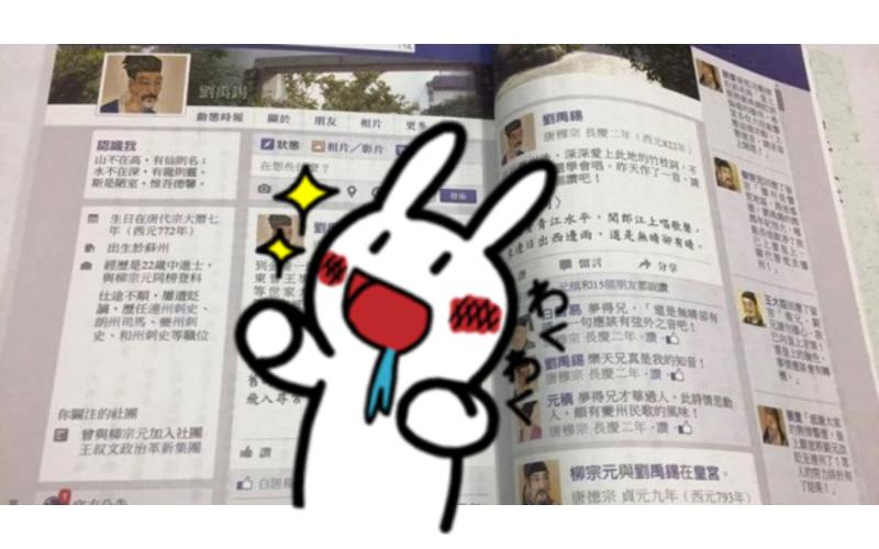 狂! 國文課本驚見「古人臉書」網友讚爆:第一次認真看完國文課本!