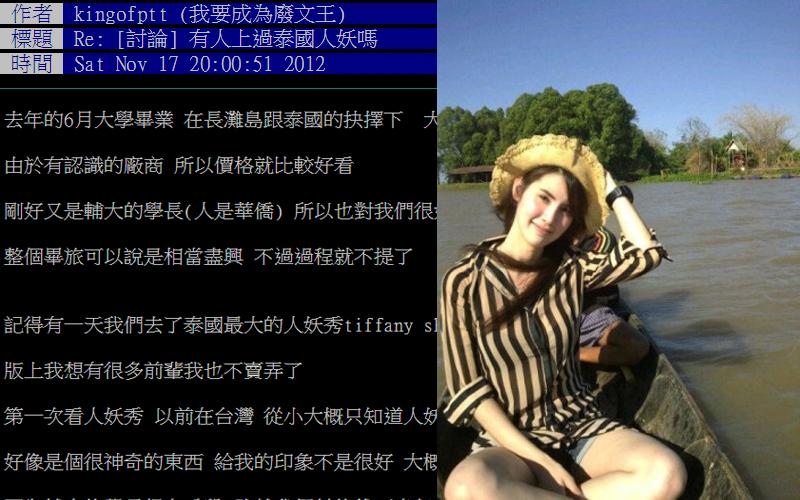 「總之就是敏感」,男子分享與泰國人妖交往的故事!鄉民:台灣之光!