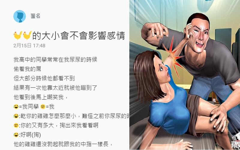 男子PO文求救「女友摸到GG後急變冷淡」是因為太小嗎?網友看了長度後:乾!是在炫耀?