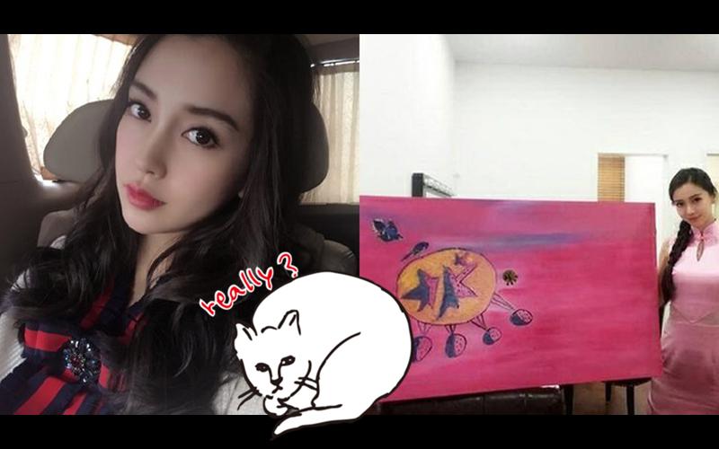 這到底是啥毀!Angelababy畫作竟要價「81萬」!網轟:這是對藝術界的汙辱!