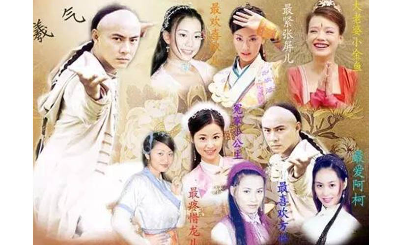 張衛健版《鹿鼎記》17年了!超正的七個老婆們現在近況如何?