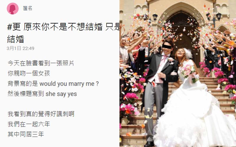 交往六年每次提到結婚你總是逃避,直到這天才發現「你不是不想結婚,只是不想和我結婚...」