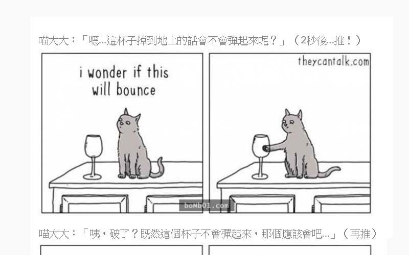 如果動物寵物們會說話,那會有多爆笑?插畫家畫出「動物們的奇特內心OS」,可愛爆表了!