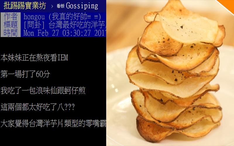 台灣最好吃的洋芋片霸主是誰?鄉民大推「這一味」!