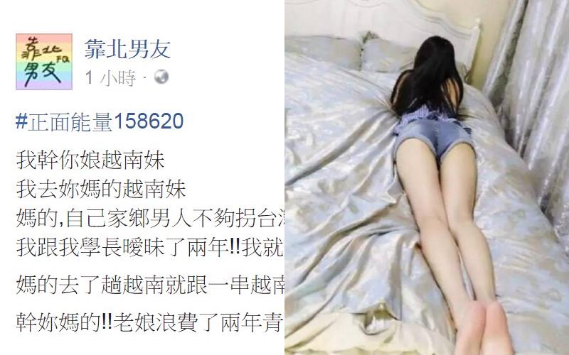 她花2年釣學長搞曖昧,沒想到學長去一趟越南回來就說要「娶越南妹」讓她崩潰靠北!