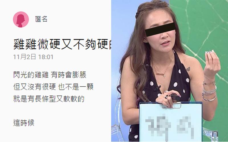 女孩形容男友GG「微硬又不夠硬的時候」就像OO....網友:你確定男友喜歡這個形容詞?