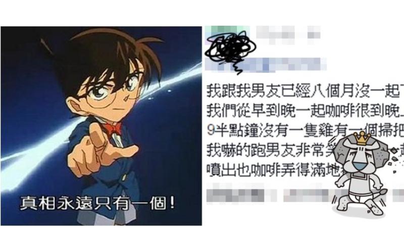 「明明是中文可是卻看不懂」靠北男友出現「超瞎貼文」網友神接力翻譯拼出真相!