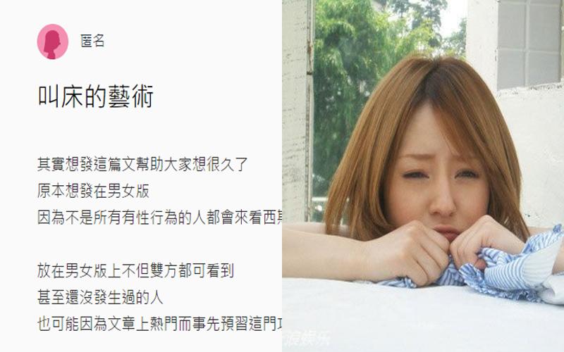 女網友PO文分享「叫床的藝術」...拋開羞恥心做好做滿!網友:已收藏