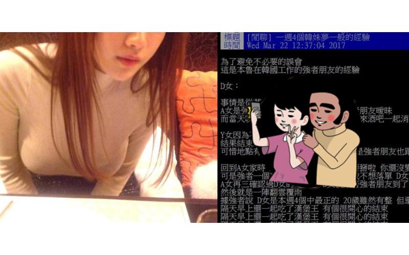 鄉民分享「一週連上4韓妹」經驗談!並附真相照…網友全跪:泡菜王4 ni!