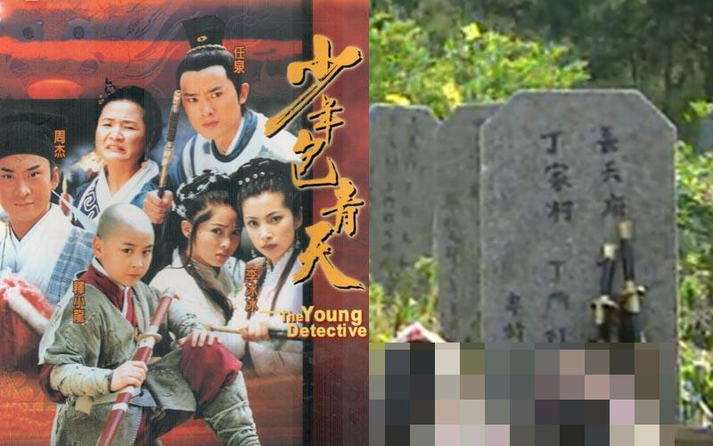網友一時心血來潮重看了中國版的《少年包青天》沒想到被裡面的屍體給笑死了!!