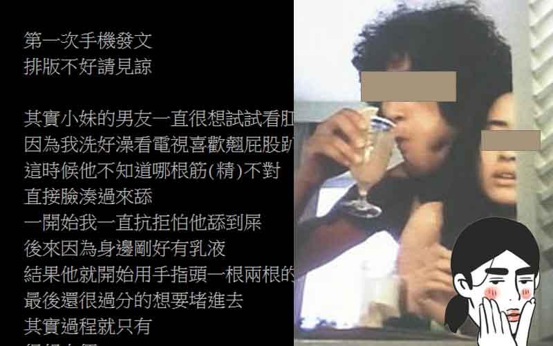 女網友PO文分享私密事「菊門中出體驗」跟男友走後門,竟產出辣椒醬?