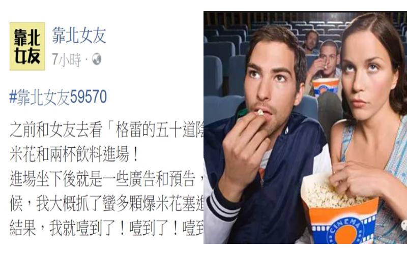 他看電影「吃爆米花不小心噎到」結果女友的反應讓他心灰意冷...網友:幹!女友超幽默XDD