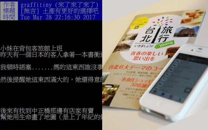 日本旅客拿著一本書指名要買「這個」讓他十分不解!把書翻開後...直接笑瘋XD