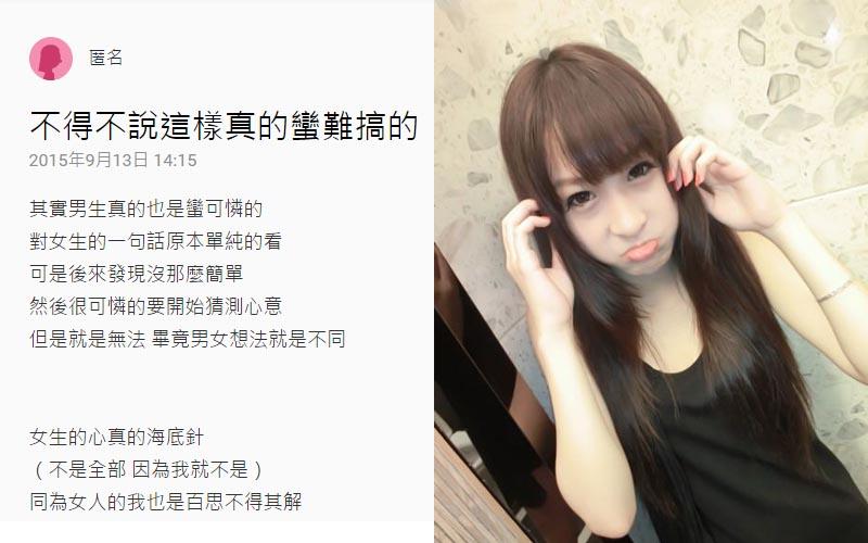「台灣女生真的很難搞啊!」眾男網友心有戚戚焉「看到女生PO這種文真的太感動!」
