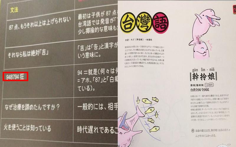 「948794狂」他驚見日本翻譯書出現台灣流行夯語讓網友全笑崩:狂新聞要紅出台灣了