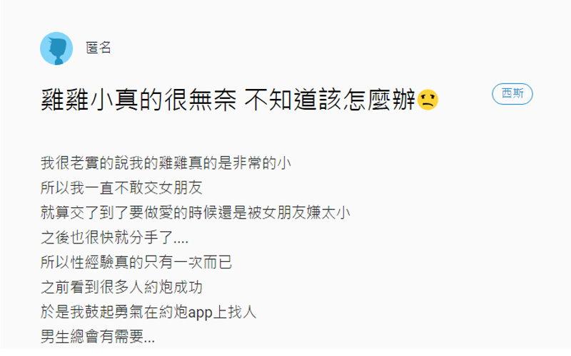 """女約砲「我不會介意幾公分」,自卑小雞男誠實""""報數""""後遭封鎖!網友:不忍噓!"""