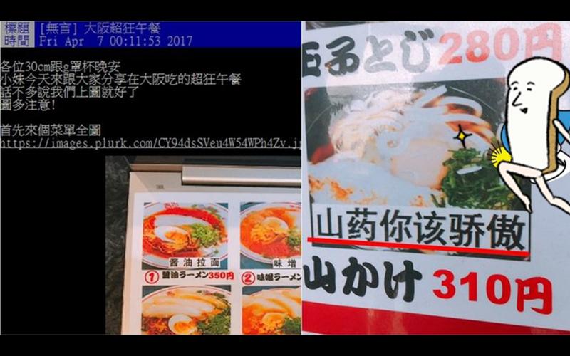 大阪推出「山藥你該驕傲」拉麵,他好奇點了一碗上桌瞬間笑了...:是在驕傲什麼啦