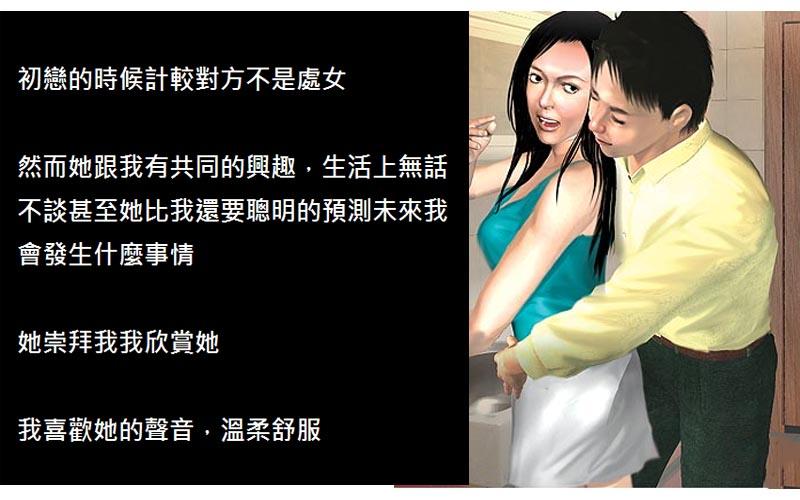 魯蛇含淚發文「別人是沒交女友,我交了三年女友卻依舊是處男!」網友:其實處不處一點也不重要!