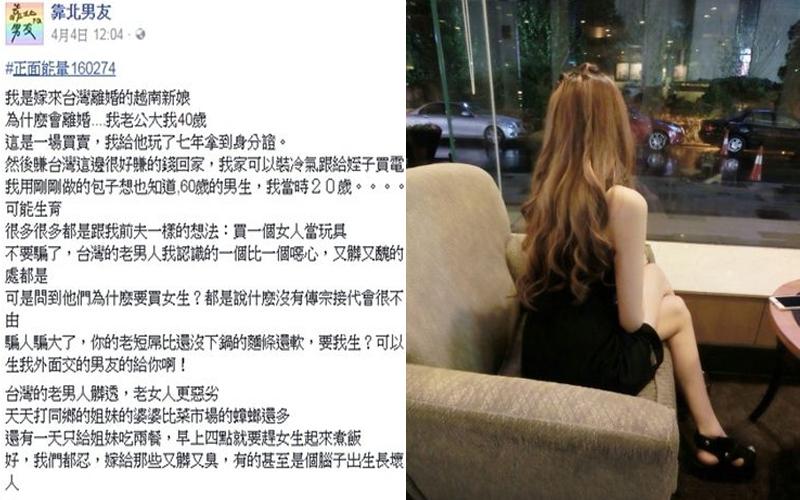 嫁來台灣7年的越南新娘沉痛告白!曝婚姻超噁黑暗真相....「台灣老男人髒透了!」
