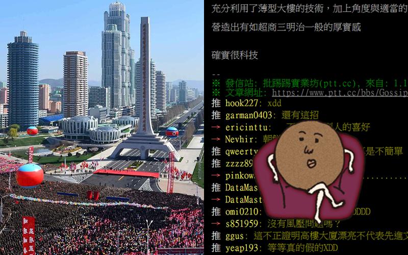 北韓市容屌打台灣?網友用Google Map一看竟發現「超扯真相」!:金三胖真的沒有極限阿!