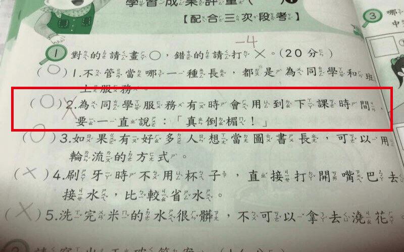安親班打工改作業,她PO出一系列「小孩超狂造句」!網友:笑到不能自己XD(多圖)