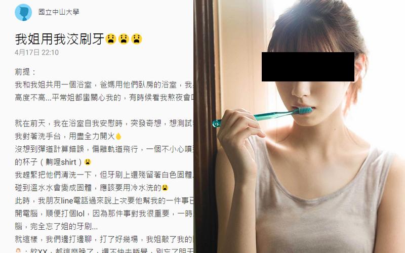 「我姐用我洨刷牙」!天兵弟弟浴室「自爽」後竟忘記幫姐姐洗牙刷,想起後已來不及!:幫姐姐QQ