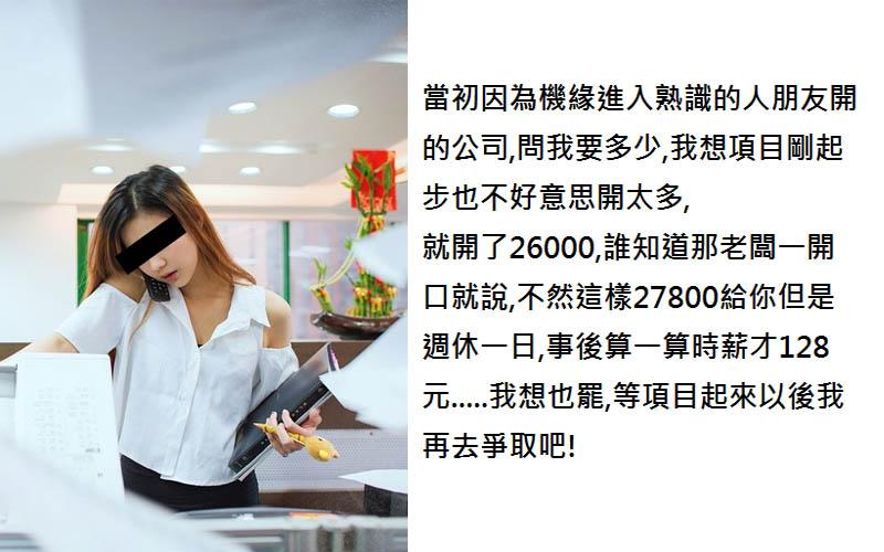 「精通日文翻譯又會3Dmax,薪水卻只有28K還周休一日」台灣的年輕人真的很不值錢!