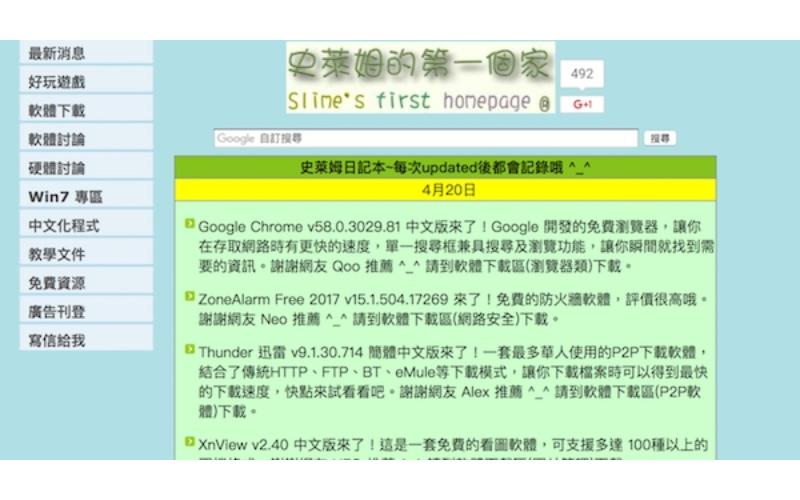 7年級生電腦教室的回憶「這網站」還在更新,網友震驚:「可以申請文化遺產了」!