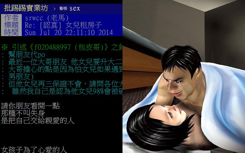 朋友女友租屋處偷吃小王,捉姦不成竟被文末「一個字」出賣....網友:綠的好哀傷!