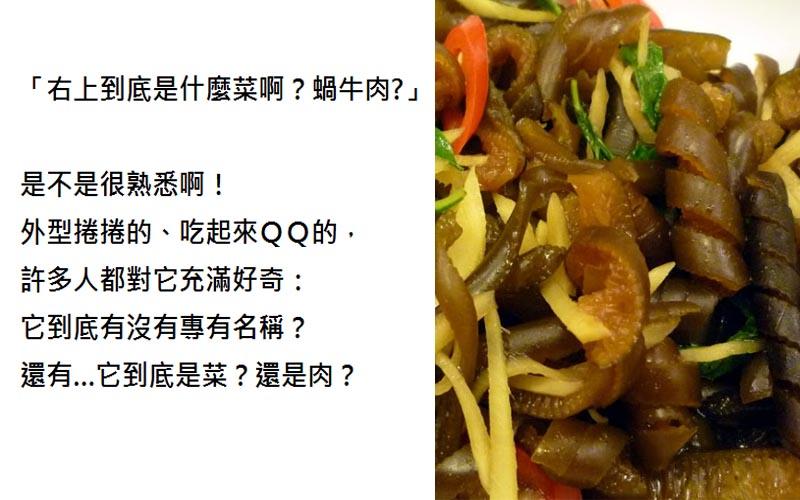 網友PO文問「便當裡這捲捲的到底是啥?吃了20年始終不知道」快被留言笑死XD
