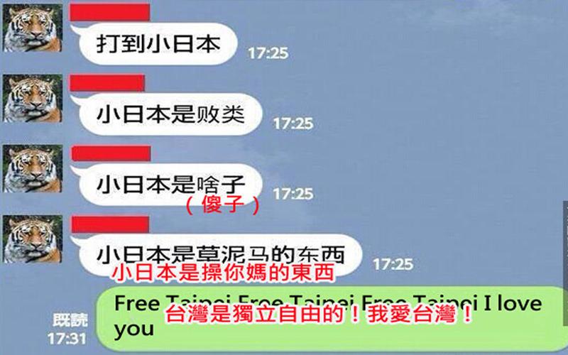 識破強國男詐騙,日本妹怒嗆:「台灣獨立」.. 結局靠北!