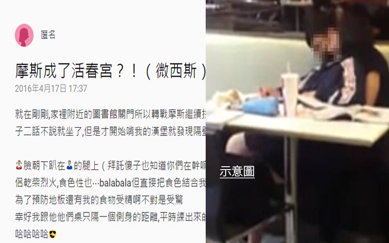 速食店內驚見女高中生用男友OO在剔牙,她一個舉動讓OO差點被「連根拔起」!