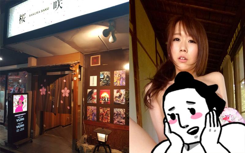他PO文分享到日本「粉紅沙龍」初體驗...和服櫻花妹O到你升天!網友:IN了