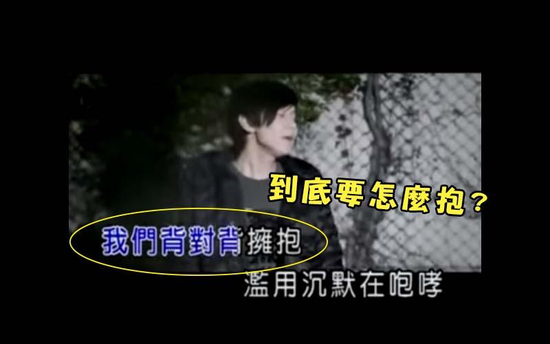 網友票選這五首中文歌的詭異歌詞,有人能完美解釋每一句嗎??