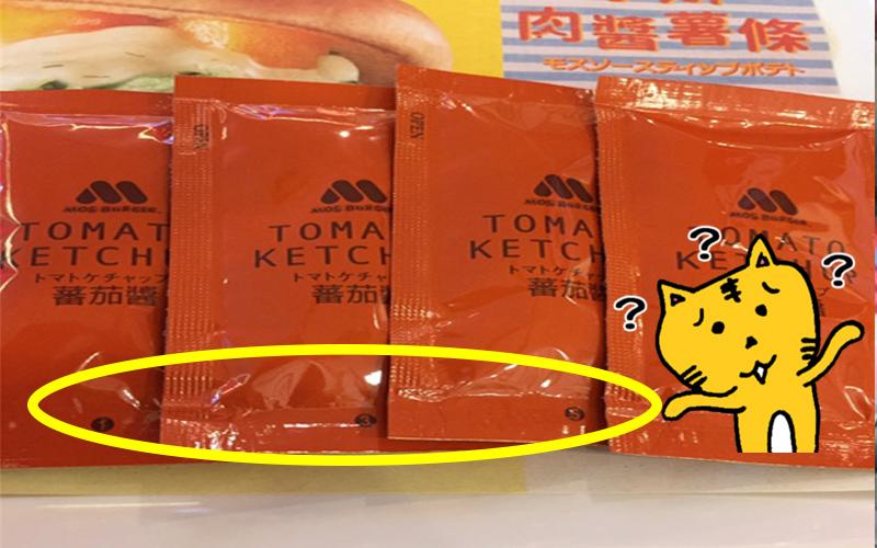 摩斯番茄醬底下的「神秘數字」是什麼?員工給出專業解答替網友解惑:長知識了!