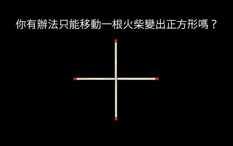 這裡有擺成「十」字的4根火柴,你有辦法只移動一根火柴變出正方形嗎?