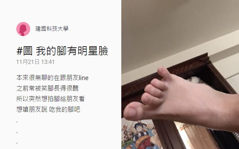 拍腳給朋友看卻意外發現自己的腳有明星臉?網友發現驚人相似度都笑翻了!