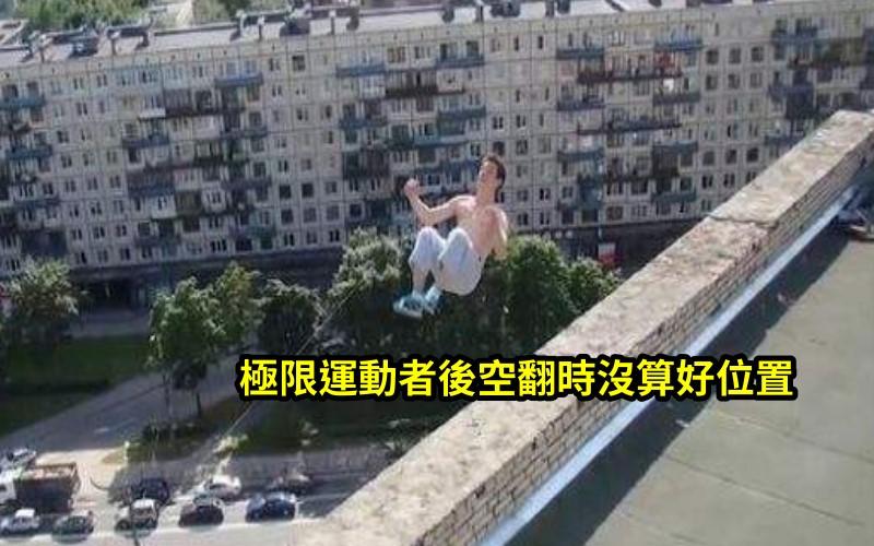 8張在「死神來臨前一秒」拍的照片讓人看了都起雞皮疙瘩。#5失控的纜車撞上山壁前......