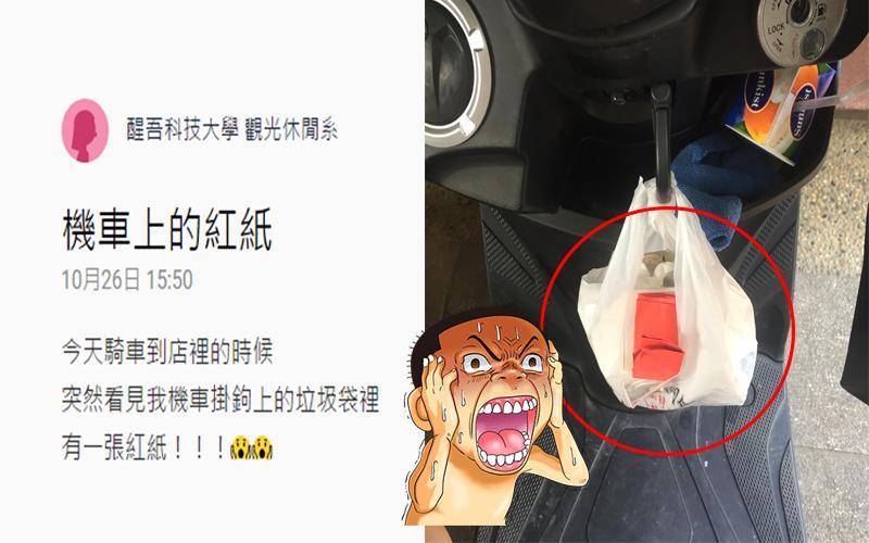 驚見機車上有「神秘紅紙」嚇到趕緊致電向媽媽求救,結果超狂真相讓網友笑噴:最狂的娘!