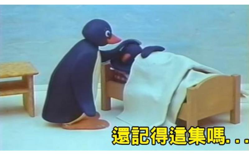 那些年我們一起追的「企鵝家族」但這堪稱「最恐怖的一集」竟造成無數人童年陰影!你還記得嗎?