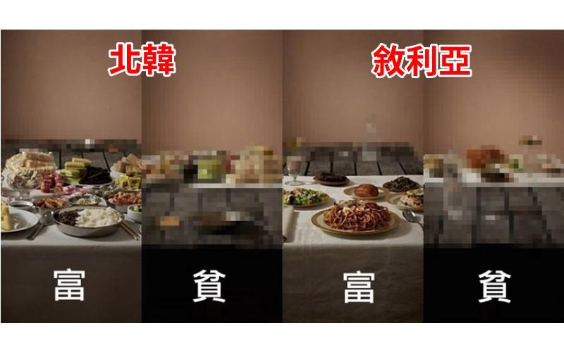 各國有錢人與貧民的餐桌差異?看到北韓的對比照...網友:金胖子根本不是人!