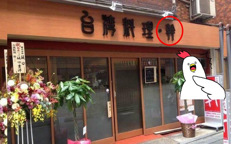 他到日本旅遊...竟在街頭發現超謎樣「台灣料理店」!網友一看全笑翻:真的很台灣味XD