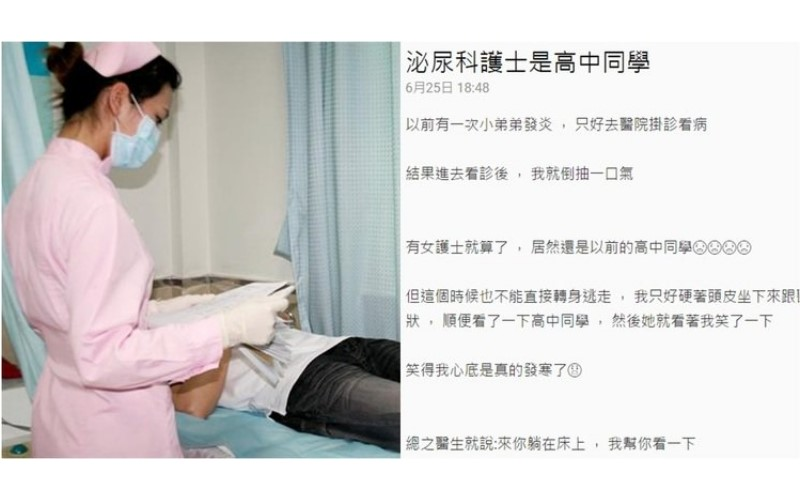 GG發炎看診護理師竟是高中同學!他分享自己親歷血淚史笑瘋所有人:只好幫QQ了