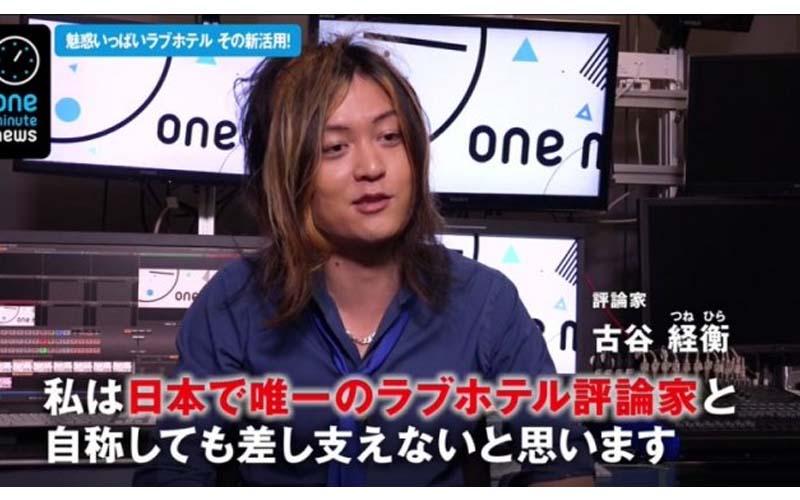 日本唯一的「愛愛旅館評論家」上節目分享自己的住宿經驗,沒想到竟被網友吐槽:這男的好可憐!
