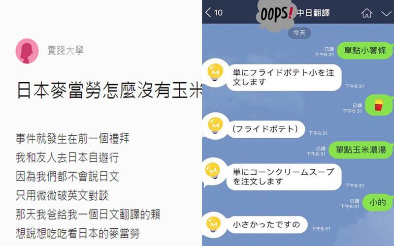 她到日本麥當勞點玉米濃湯卻端來「這個」,一問之下才發現這秘密…網友:長知識!